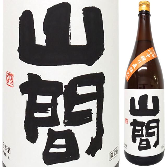 山間 特別純米 仕込み25号 中採り直詰め無濾過原酒 1800ml