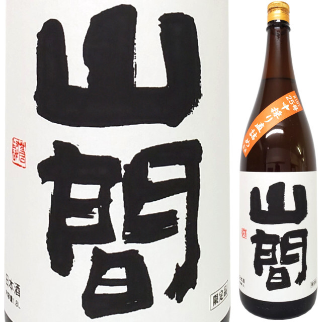 山間 特別純米 仕込み25号 中採り直詰め無濾過原酒 720ml