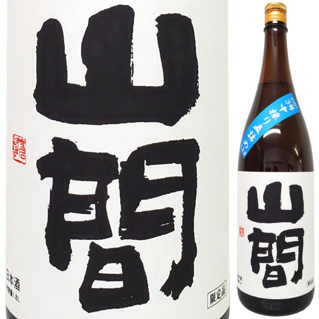 山間 特別純米 仕込み3号 中採り直詰無濾過生原酒  1800ml