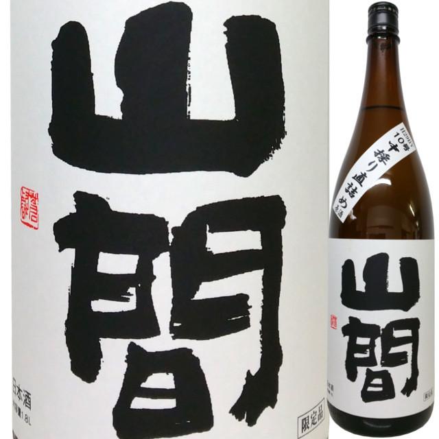 山間 特別純米 仕込み10号 中採り直詰 無濾過原酒 1800ml