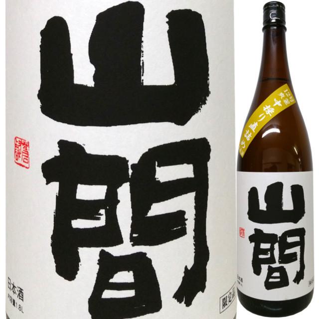山間 特別純米 仕込み12号 中採り直詰め無濾過生原酒 1800ml