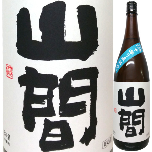 山間 仕込み22号 特別純米中採り直詰め原酒 1800ml
