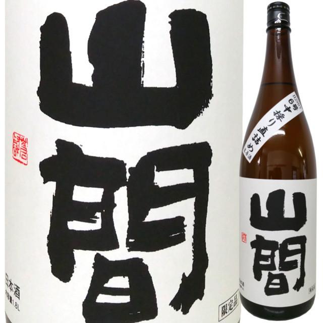 山間 特別純米 仕込み6号 中採り直詰無濾過生原酒 1800ml