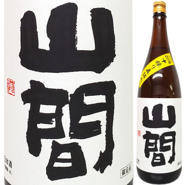 山間 特別純米 仕込み20号 なごり雪 中採り直詰め無濾過原酒 1年熟成酒 1800ml