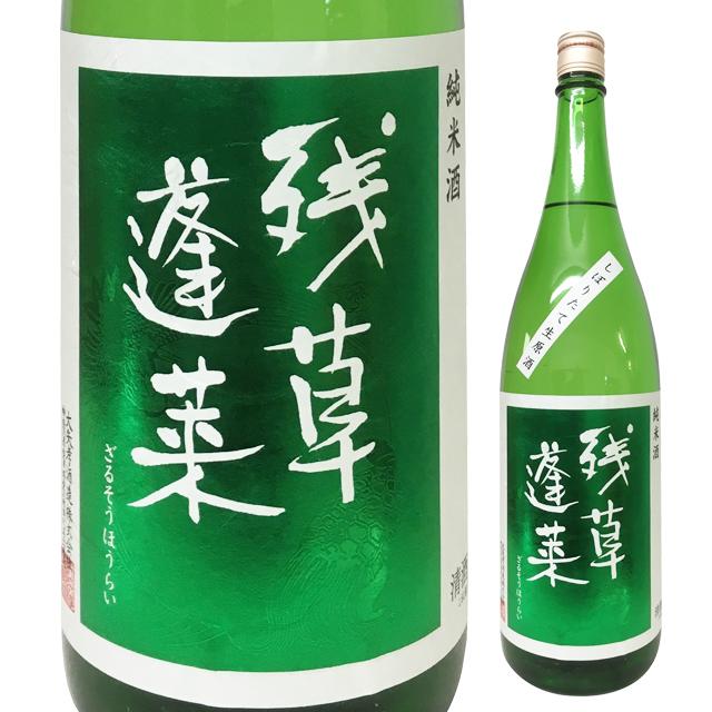 残草蓬莱 純米 緑ラベル しぼりたて無濾過生原酒 1800ml