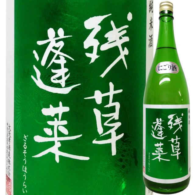 【クール便必須】 残草蓬莱 純米 緑ラベル しぼりたてのにごり酒 1800ml