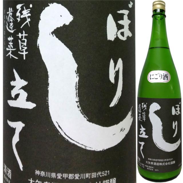 【クール便必須】 残草蓬莱 特別純米 しぼりたてのにごり酒 1800ml
