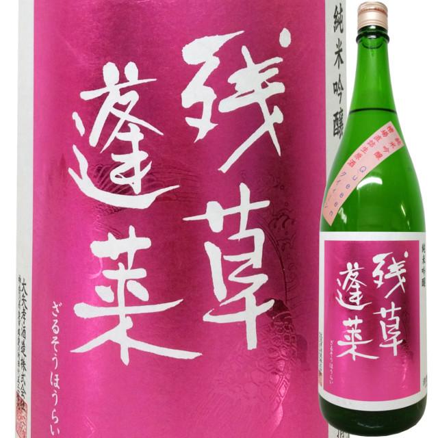 残草蓬莱 純米吟醸 槽場直詰無濾過生原酒 (クイーン) 1800ml