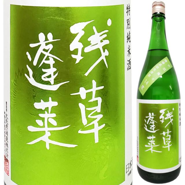 残草蓬莱 特別純米 槽場直詰無濾過生原酒 出羽燦々14% 720ml