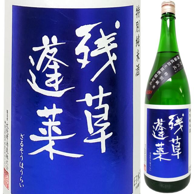 残草蓬莱 特別純米 四六式 槽場直詰無濾過生原酒 1800ml