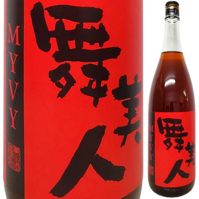 舞美人 純米 酒粕再発酵酒 MYVY (まいびー) 1800ml