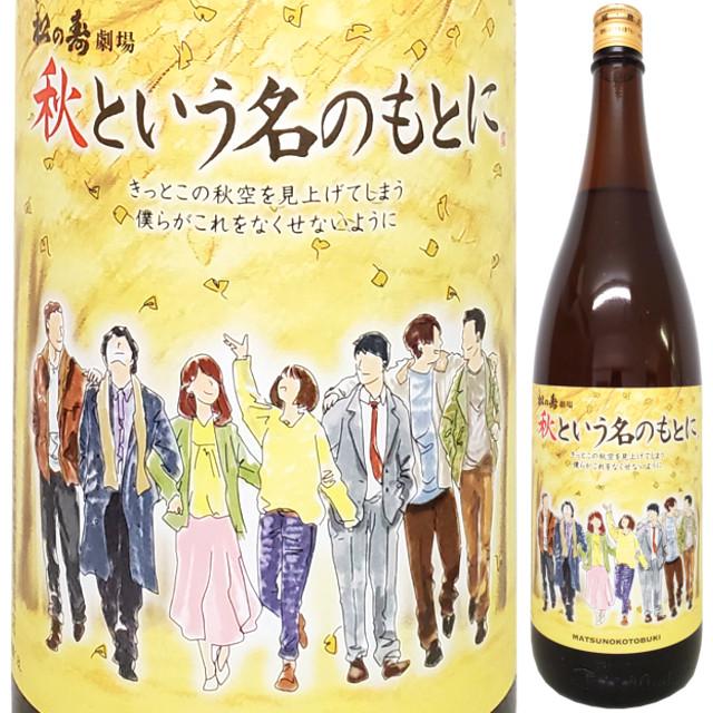 松の寿 劇場 「特別純米 秋という名のもとに」 無濾過加水瓶火入れ 1800ml