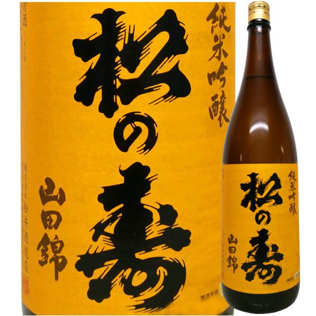 松の寿 純米吟醸 山田錦 28BY 1800ml
