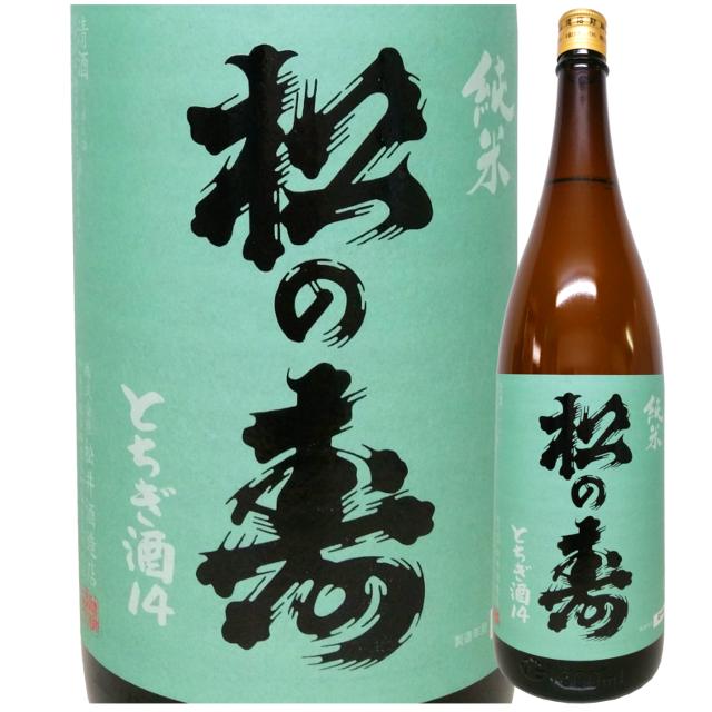 松の寿 純米とちぎ酒14 29BY 1800ml