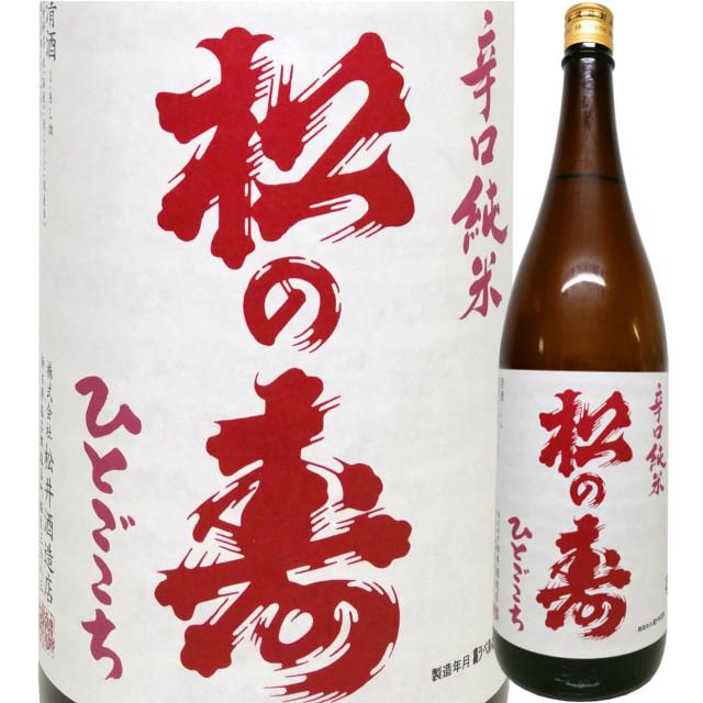 松の寿 純米辛口 ひとごこち 29BY 1800ml