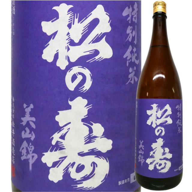 松の寿 特別純米 美山錦 29BY 1800ml