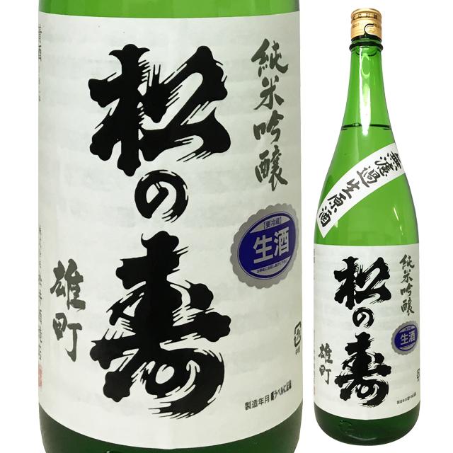 松の寿 純米吟醸 雄町 無濾過生原酒 1800ml