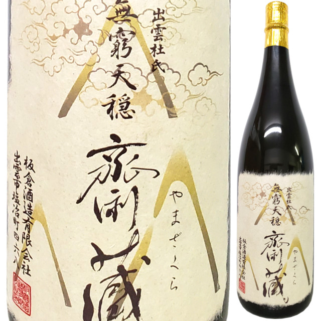 無窮天穏 やまざくら 山廃純米大吟醸原酒 佐香錦  1800ml