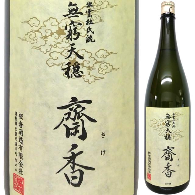 無窮天穏 齋香(さけ) きもと純米吟醸 佐香錦  1800ml
