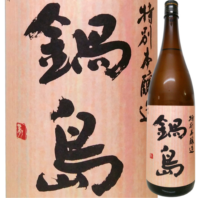 鍋島 特別本醸造 1800ml