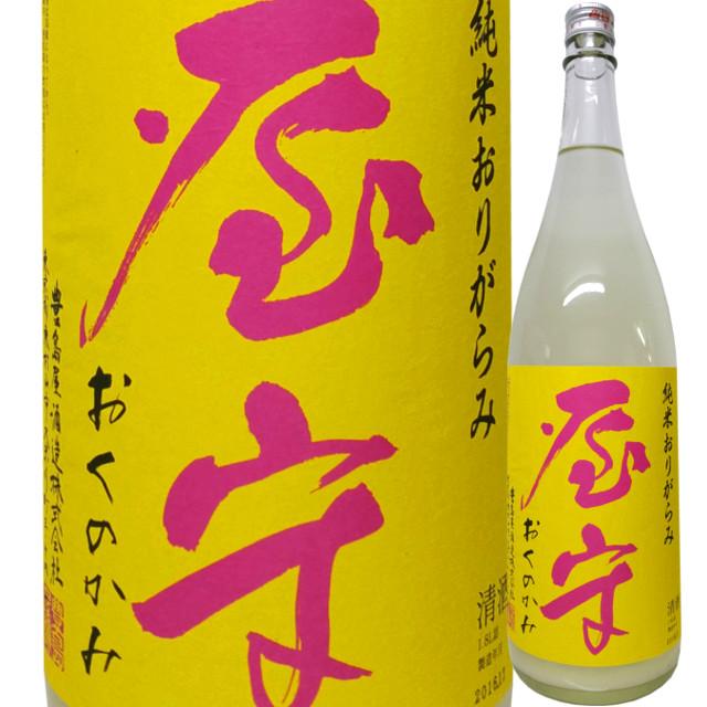屋守 純米おりがらみ生酒 1800ml