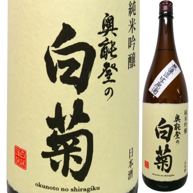 奥能登の白菊 純米吟醸 無ろ過生原酒1800ml