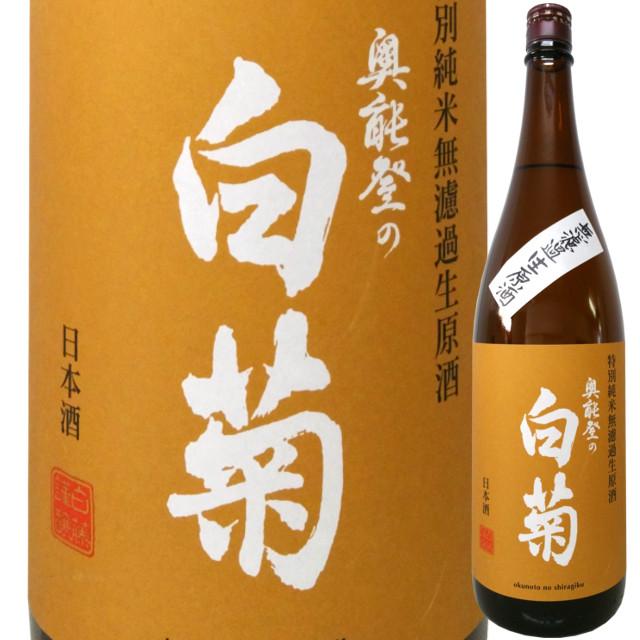奥能登の白菊 特別純米 無濾過生原酒 1800ml
