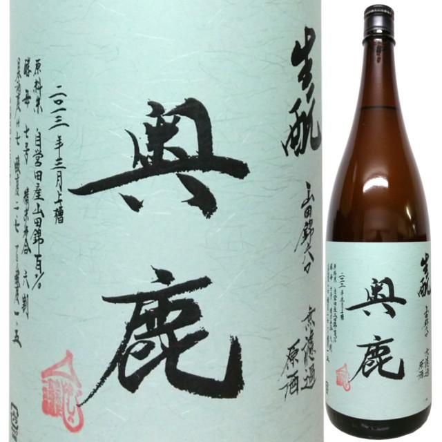 奥鹿 きもと火入れ原酒 24BY 1800ml