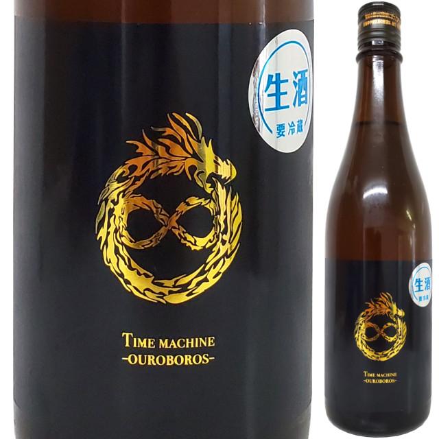 THE REBIRTH Time-Machine -OUROBOROS (ウロボロス) - 限定生酒 720ml