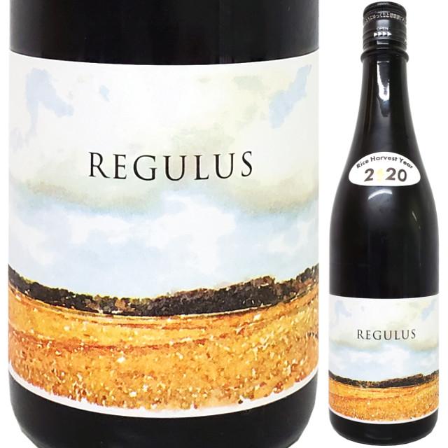 REGULUS (レグルス) 一回火入れ(生詰)酒 2020 720ml