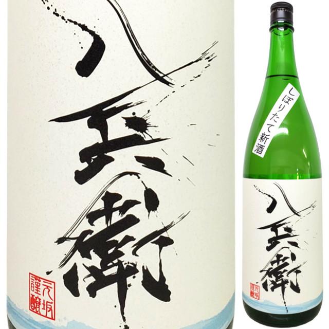 酒屋八兵衛 純米しぼりたて新酒 R1BY 1800ml