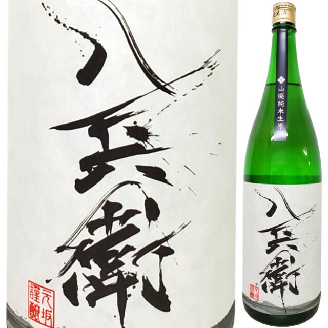酒屋八兵衛 山廃純米無濾過生原酒 R1BY 1800ml