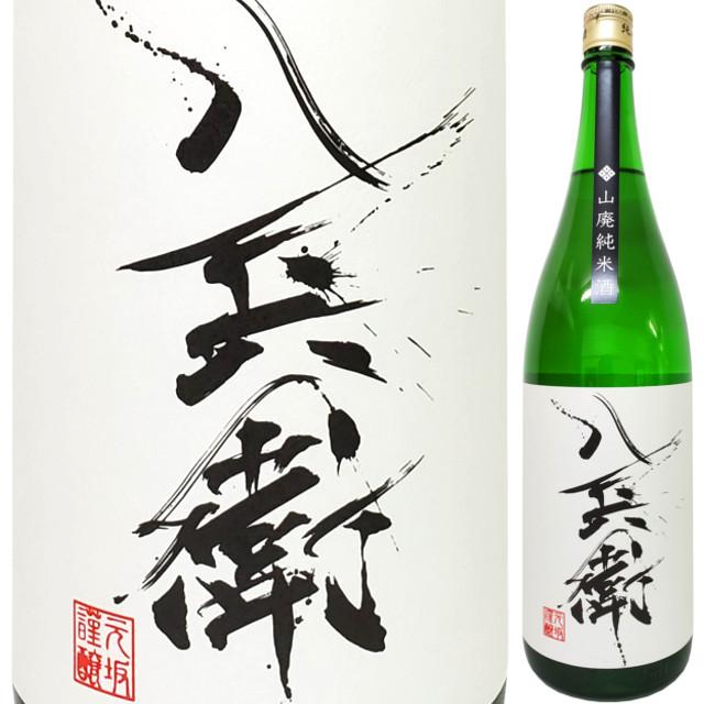 酒屋八兵衛 山廃純米酒 1800ml