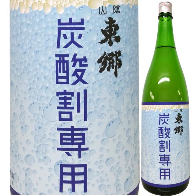山陰東郷 炭酸割専用 火入原酒  1800ml
