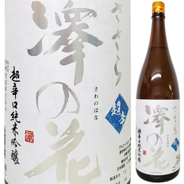 澤の花 超辛口純米吟醸 ささら 1800ml