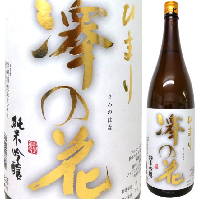 澤の花 純米吟醸 ひまり 1800ml