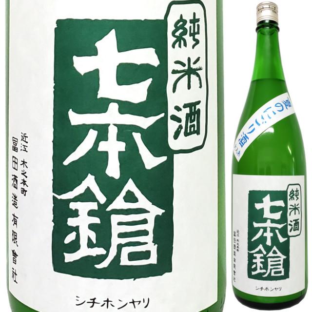 七本鎗 純米火入れ 夏のにごり酒 1800ml