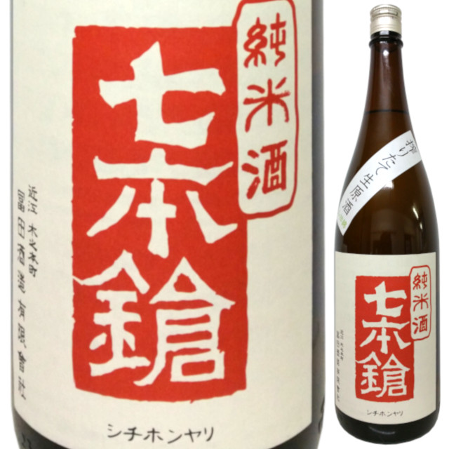 七本鎗 純米しぼりたて生原酒 山田錦 1800ml
