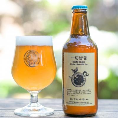 【クール便必須】 志賀高原ビール 一切皆苦(いっさいかいく) 330ml