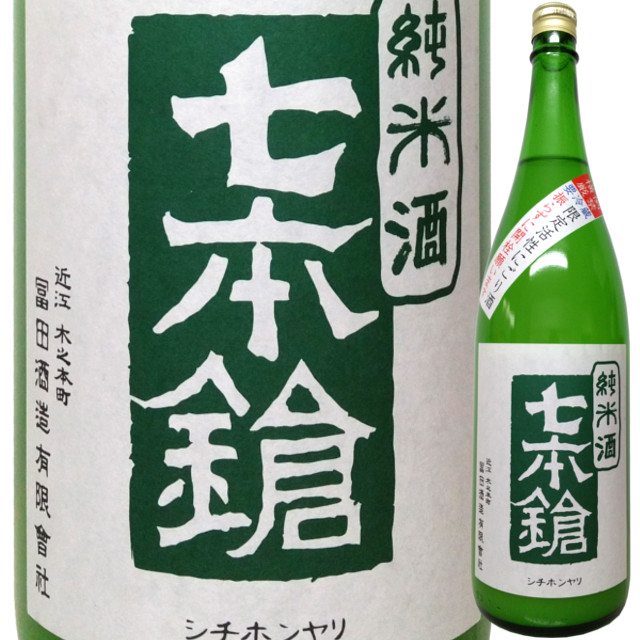 【クール便必須】 七本鎗 純米活性にごり 生原酒 1800ml