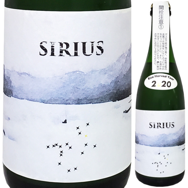 【クール便必須】 SIRIUS (シリウス) 2020 500ml