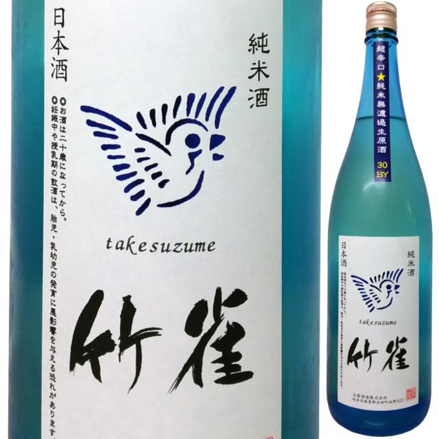 竹雀 純米無濾過生原酒 超辛口 30BY  1800ml