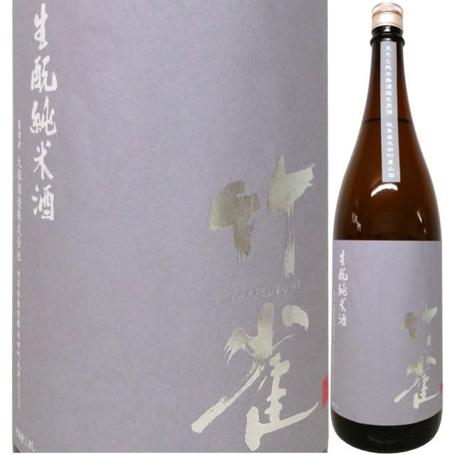 竹雀 きもと純米無濾過生原酒 1800ml
