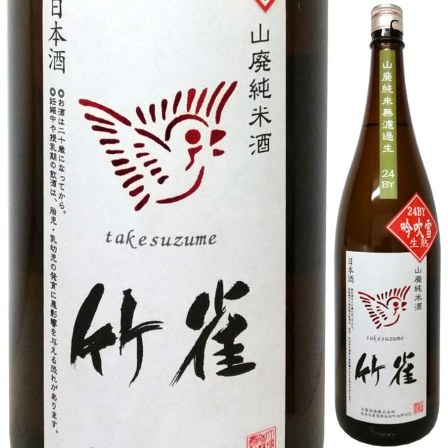 竹雀  山廃純米生原酒 吟吹雪 H24BY 生熟 1800ml