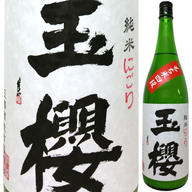 玉櫻 純米 にごり酒 もち四段 1800ml