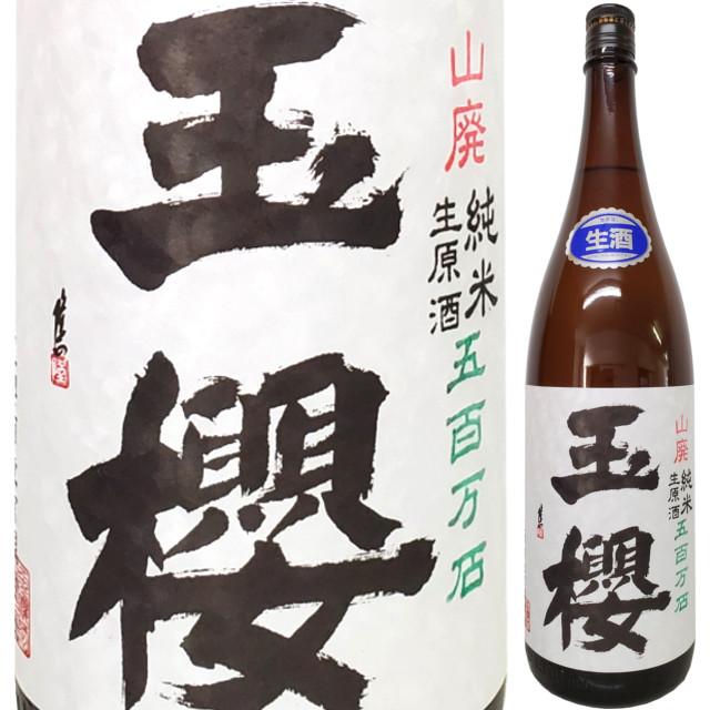 玉櫻 山廃純米 無濾過生原酒 五百万石 R1BY 1800ml