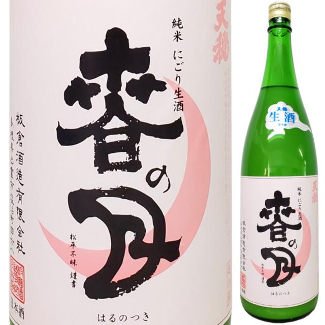 【クール便必須】天穏 微発泡 純米吟醸にごり 生原酒 春の月 1800ml