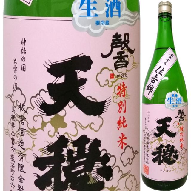 天穏 特別純米 馨 限定無濾過生原酒 佐香錦 1800ml