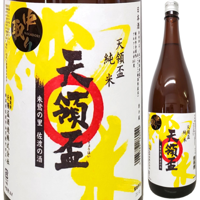 天領盃 純米 中取り生酒 R1BY 1800ml