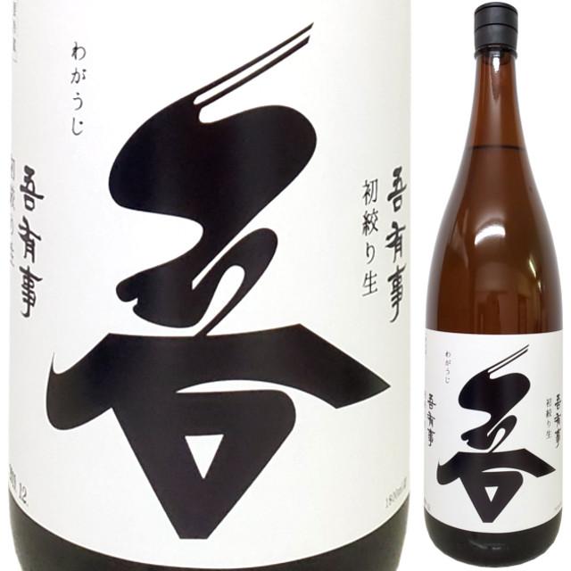 吾有事(わがうじ) 純米吟醸 初絞り生 R1BY 1800ml